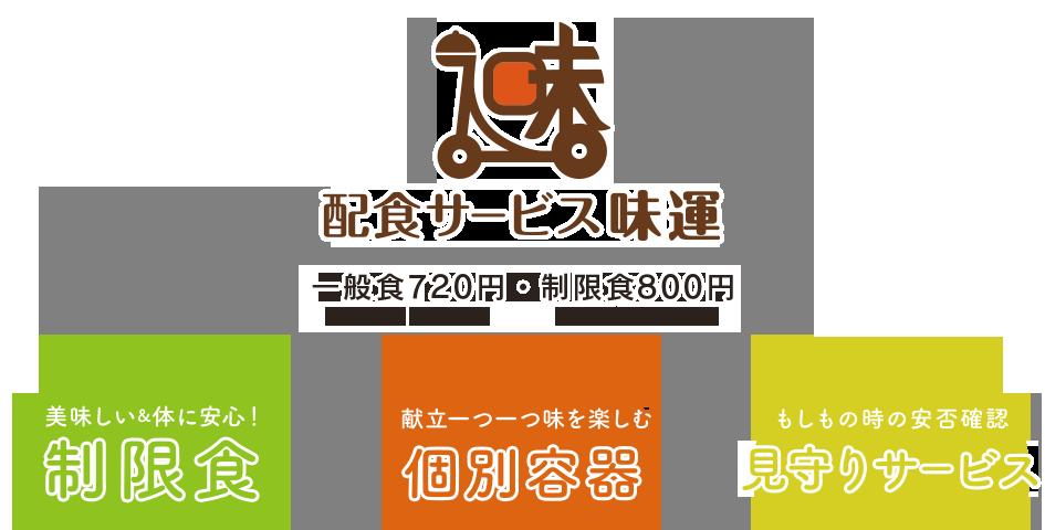 東京都足立区の高齢者向け配食サービス「味運」