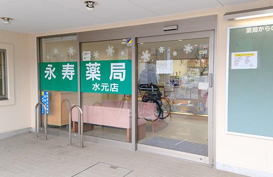 永寿薬局 水元店