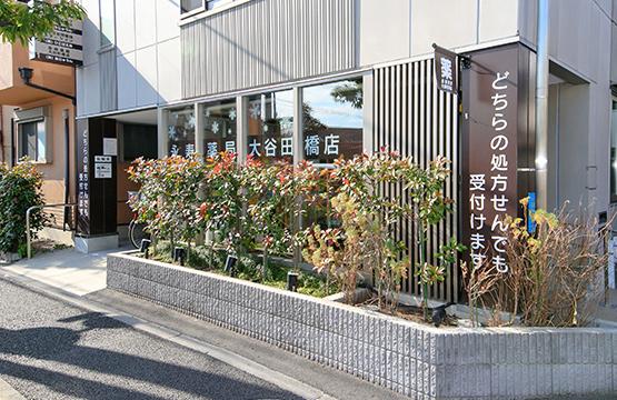 永寿薬局 大谷田橋店